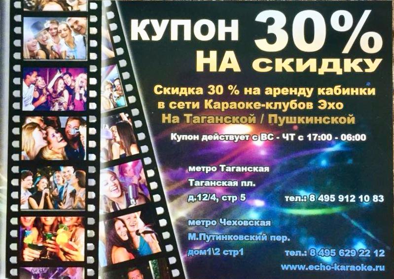 Караоке клуб москва недорого юао с кабинками клубы с артистами в москве